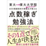 【書評】東大→東大大学院→600個超保有の資格王が教える 点数稼ぎの勉強法