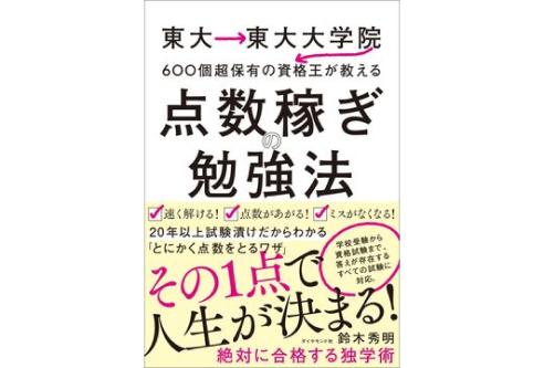 点数稼ぎの勉強法 東大→東大大学院→600個超保有の資格王が教える