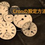 【Linux】Cronの設定方法について・リファレンス
