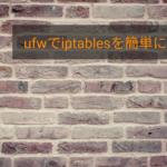 【Linux】ufwでiptablesを簡単に設定する方法